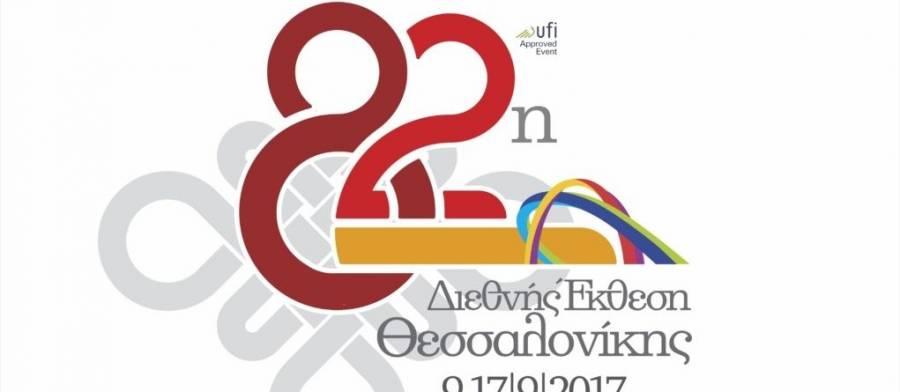 Thessaloniki International Fair 2017