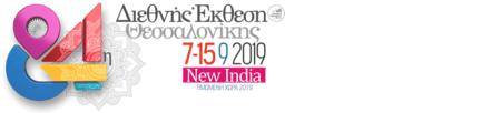 Διεθνής Έκθεση Θεσσαλονίκης 2019